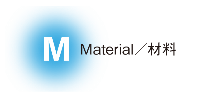 Material材料